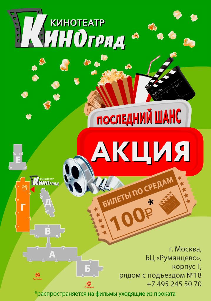 Kino action 100