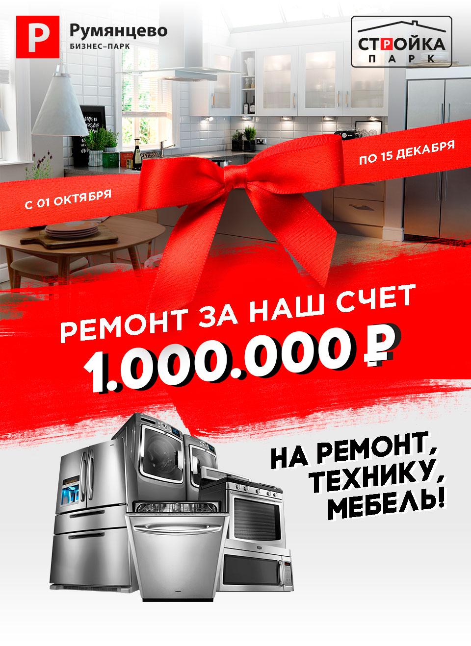 Ремонт за наш счет 1000000р, на ремонт, технику, мебель!