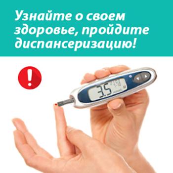 Diabet 300