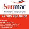 Logo sunmar