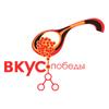Logo 100a vkuspobedy logo 300