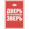 Logo dverizveri logo 300