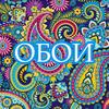 Logo oboi 300 0