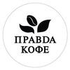 Logo pravdacofe 300 logo