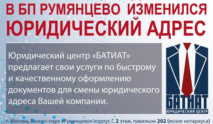 Регистрация ип румянцево пакет документов для регистрации ооо онлайн