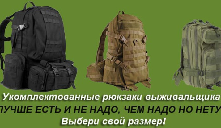 Рюкзак выживальшика рюкзак для цифровой