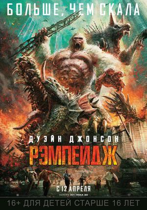 Sized kinopoisk.ru rampage 3153900